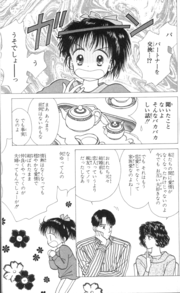 A page from the Marmalade Boy manga, volume 1 (Japanese version)
