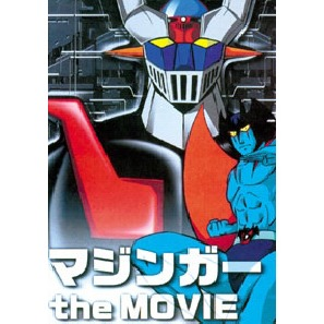 Mazinger Z The Movie DVD cover